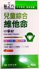 【醫之方】兒童綜合維他命口嚼錠(70錠/瓶) X24瓶(組合價)