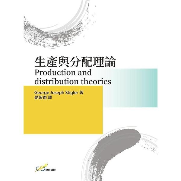 生產與分配理論 Production and distribution theo