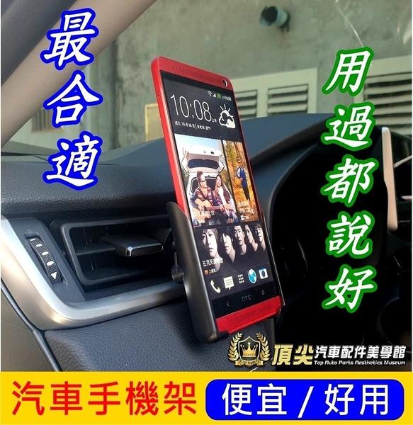 最便宜 最好用【ALTIS汽車手機架夾式】車用手機支架 單手取放 空調出風口夾 可旋轉 冷氣手機座