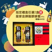 【養蜂人家】黃金流蜜禮盒禮盒-Taiwan龍眼蜂蜜(指定禮盒任選2盒送皇家金鐉蜂蜜380g*1瓶)