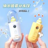 納米補水噴霧器 納米噴霧補水儀噴霧器便攜可愛小型迷你臉部面部蒸臉小加濕器手持 米家