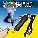 攝彩@尼康 Nikon MC-DC2 電子快門線 D90 D5100 D5200 D7000 D7100 D3100