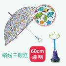 日本 迪士尼 Disney 造型手把長傘/雨傘/透明傘 60cm (繽紛三眼怪 Little green man)