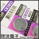 maxell 鈕扣電池 3V / CR2025 水銀電池(原廠日本公司貨)