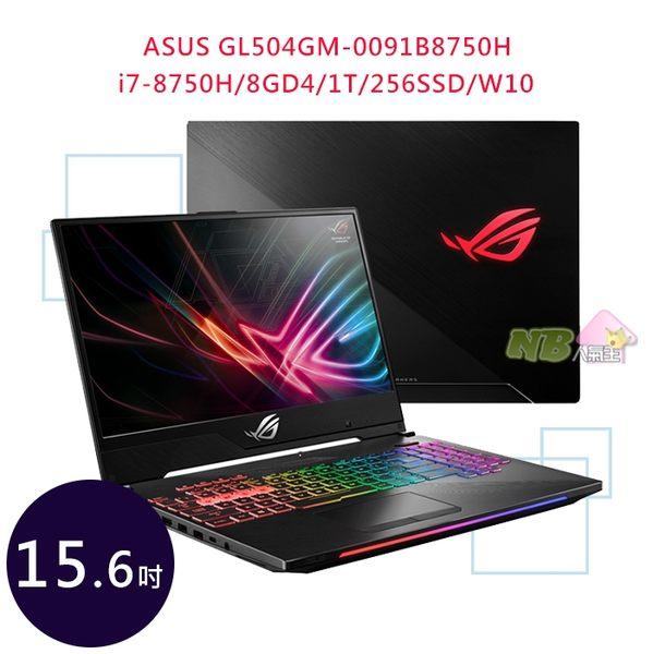 ASUS GL504GM-0091B8750H 15.6吋 ◤刷卡◢ 電競 筆電 (i7-8750H/8GD4/1T/256SSD/W10)