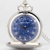 歐美風新款懷錶復古翻蓋滿天星星空男女學生項鍊掛錶簡約項鍊 伊鞋本鋪