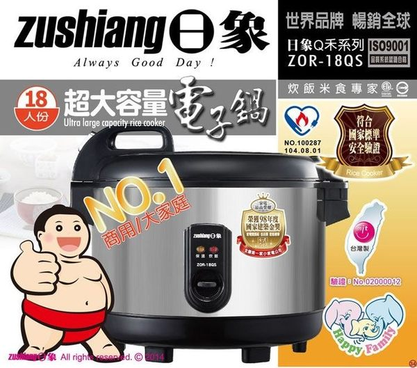 淘禮網 ZOR-18QS 日象18人份大容量電子鍋