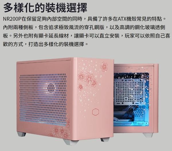 [地瓜球@] Cooler Master MasterBox NR200P 櫻花限定版 機殼 DTX ITX