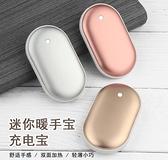 创意鹅卵石usb暖手宝充电宝 迷你便携式发热移动电源