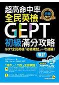 超高命中率全民英檢GEPT初級滿分攻略【複試】(附全真模擬試題 解析 1MP3
