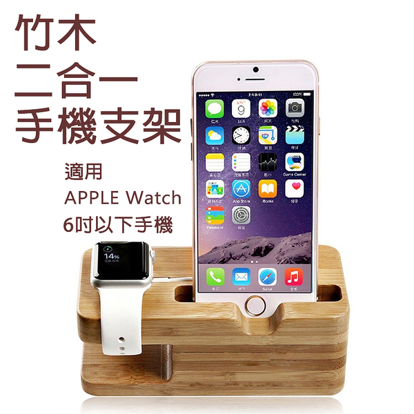 二合一竹木充電底座 Apple Watch+iPhone充電座/手機架 for iPhone12 11 XR XS 8 7 6