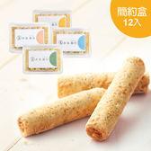 ★【青鳥旅行】爆餡肉鬆蛋捲!簡約盒12入 (不附提袋)