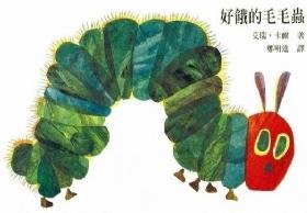 好餓的毛毛蟲 硬頁書 上誼文化 (購潮8)