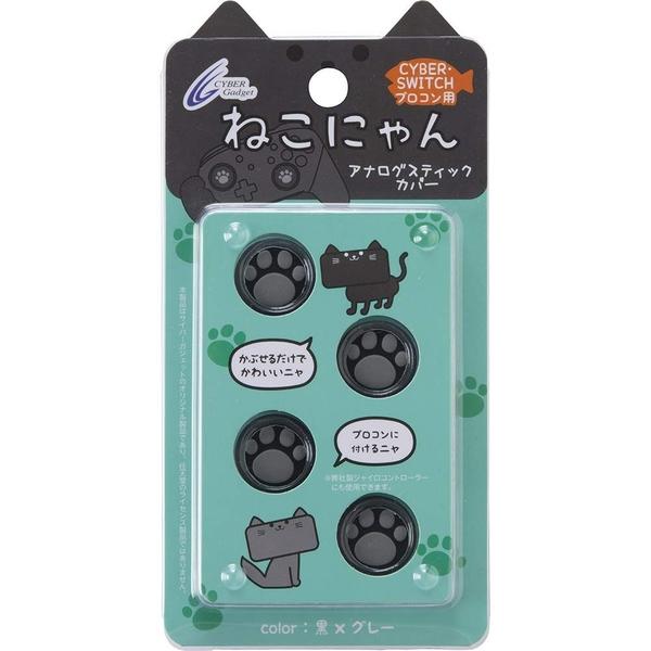 【玩樂小熊】PRO手把控制器 NS SWITCH主機 日本進口 CYBER 貓咪肉球 喵爪滑蓋墊 類比套 黑灰款