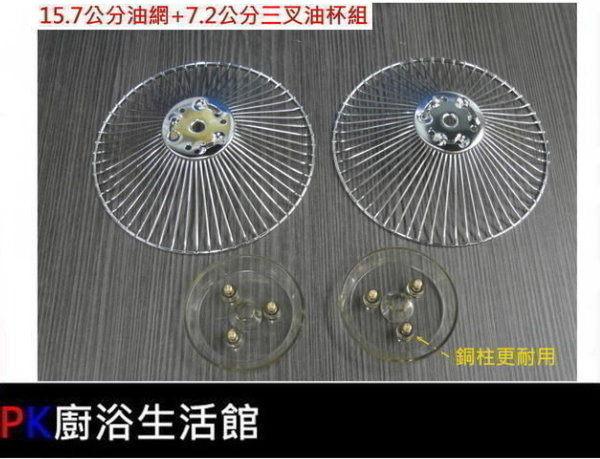 ❤PK廚浴生活館 實體店面❤排油煙機專用(15.7公分油網+7.2公分三叉油杯一組)