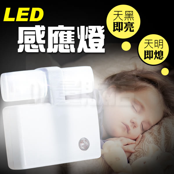 《DA量販店》1W LED 光控燈 感應燈 節能燈 省電燈 小夜燈 走道燈(80-1885)