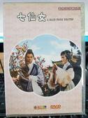 影音專賣店-P10-091-正版DVD-華語【七仙女 黃梅調】-凌波 方盈 潘迎紫