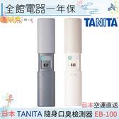 【一期一會】【日本代購】TANITA EB-100 口臭 檢測器  檢測 2017款  攜帶型 電池式 HC-150M  約會