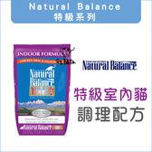 Natural Balance〔NB,特級室內貓調理配方,6磅〕