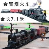 特賣火車軌道仿真古典冒煙火車軌道玩具高鐵拖馬撕小火車套裝復古蒸汽火車玩具 LX