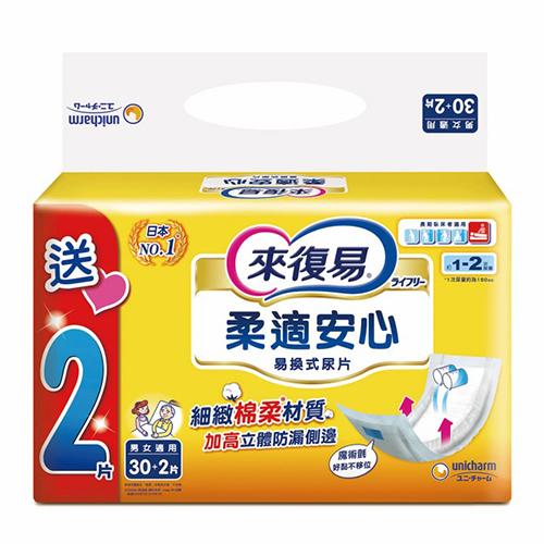 來復易輕鬆省尿片一般(30片)【合康連鎖藥局】