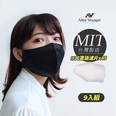 [預購]奧莉薇閣 立體布口罩 口罩套 防潑水 透氣 3用銀纖維抗菌防護 水洗重複使用/成人款 [九入組]