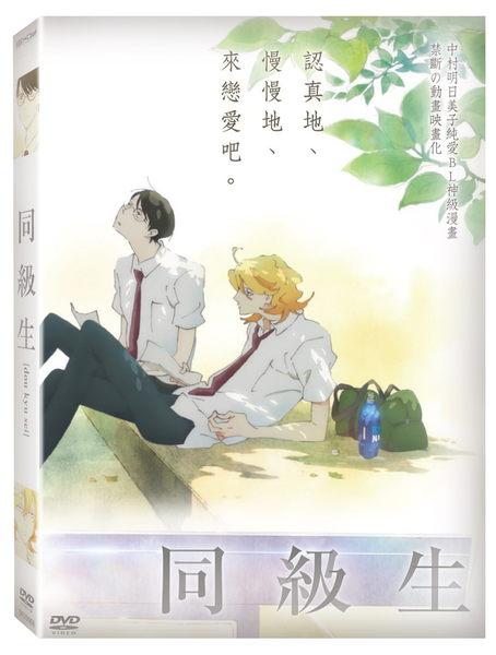 同級生 DVD (音樂影片購)