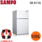 【SAMPO聲寶】100L 1級定頻2門電冰箱 SR-A11G 含基本安裝 免運費