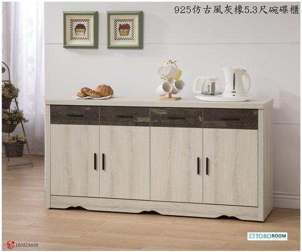 【TORO】仿古風灰橡5.3尺餐櫃 F-925