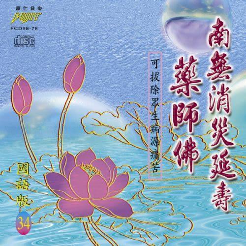 國語版 34 南無消災延壽藥師佛 CD (音樂影片購)
