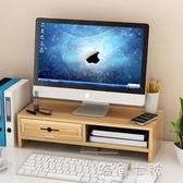 辦公收納護頸電腦顯示器屏增高架辦公室液晶底座桌面鍵盤收納盒置物整理 海角七號