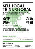 (二手書)全球思維在地行銷:從O2O到SOLOMO,成長駭客都在用,50個推動企業驚人成..