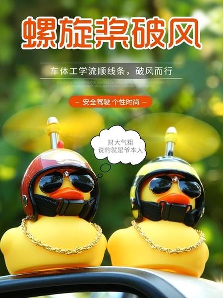 擺件 小黃鴨車載車內飾品擺件汽車車上車外破風鴨後視鏡頭盔裝飾用鴨子 夢藝