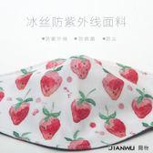 防曬防風透氣薄款防病菌冰絲口罩清新水果