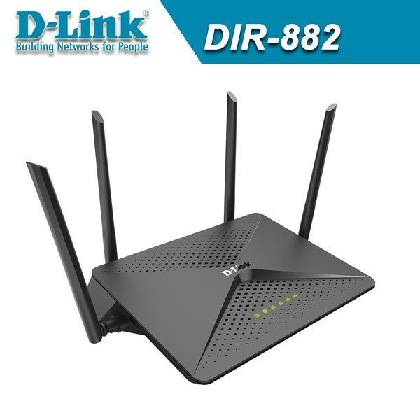 【免運費】D-Link 友訊 DIR-882 AC2600 MU-MIMO 雙頻 Gigabit 無線路由器