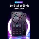 【專業級】SANSUI 山水S6數字OTG調音專業直播聲卡 一鍵修音 一鍵消音 手機電腦平版通用 [ WiNi ]