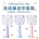 扭扭貓 七彩 炫光 手持風扇 創意 便攜 貓咪 LED 呼吸燈 風扇 涼感 空調 迷你風扇 靜音風扇