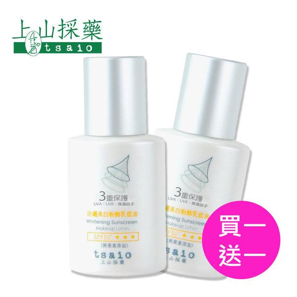 【買一送一】tsaio上山採藥-防曬美白粉飾乳低油SPF50+(熊果素) 30g 共2入/組