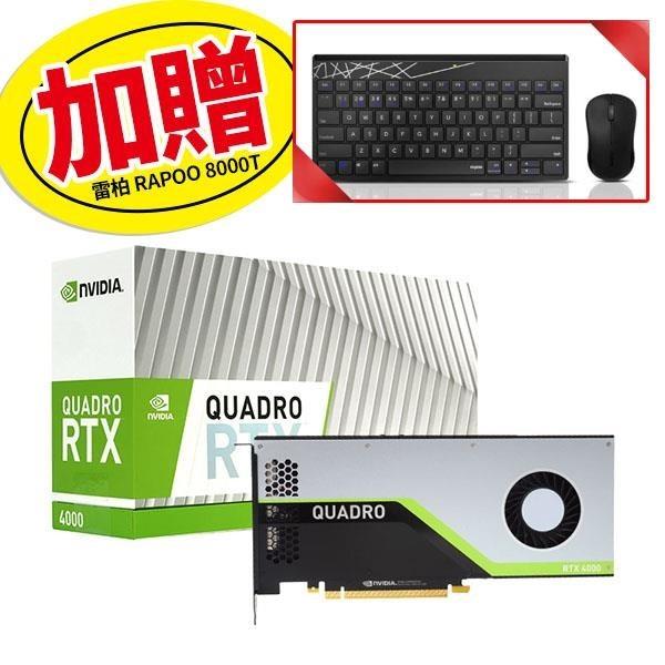 【南紡購物中心】【期間限定】麗臺 LEADTEK NVIDIA Quadro RTX4000 8GB GDDR6 PCI-E 工作站繪圖卡