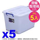 【生活大買家】免運 K1500 滑輪整理箱 5入 附輪 137L 特大塑膠箱 收納箱 儲水 衣物收納