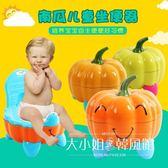 兒童坐便器嬰兒可愛南瓜便盆 寶寶馬桶嬰幼兒小孩尿盆帶蓋易清洗-大小姐韓風館