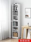 書櫃 書架落地簡約收納窄縫小書柜臥室簡易多層家用儲物柜客廳置物架子 薇薇MKS
