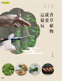(二手書)香草植物就要這樣玩:栽培×手作×料理