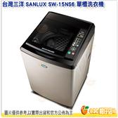 送好禮 含運含基本安裝 舊機回收 台灣三洋 SANLUX SW-15NS6 單槽洗衣機 15KG 全自動 保固三年 公司貨