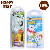 【虎兒寶】HAPPY MET兒童語音電動牙刷 + 2入替換刷頭組 - 長頸鹿款