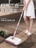 掃地機手推式掃把簸箕套裝家用