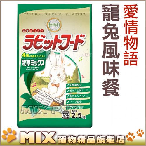◆MIX米克斯◆日本愛情物語彈鋼琴兔飼料 2.5KG-四種牧草風味餐(深綠色),添加乳酸菌,Yeaster