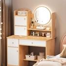 梳妝台 梳妝臺臥室小型現代簡約收納柜一體小戶型網風化妝桌化妝臺 2021新款