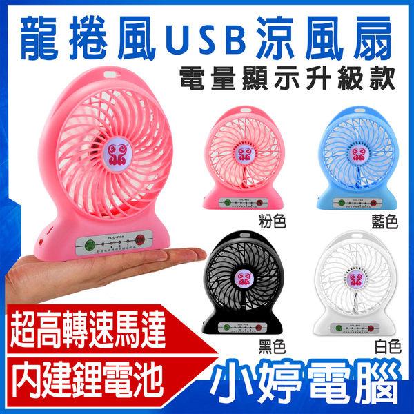 【限期24期零利率】全新 龍捲風USB涼風扇 風扇 隨身風扇 迷你風扇 三段式風力調節 超高轉速馬達