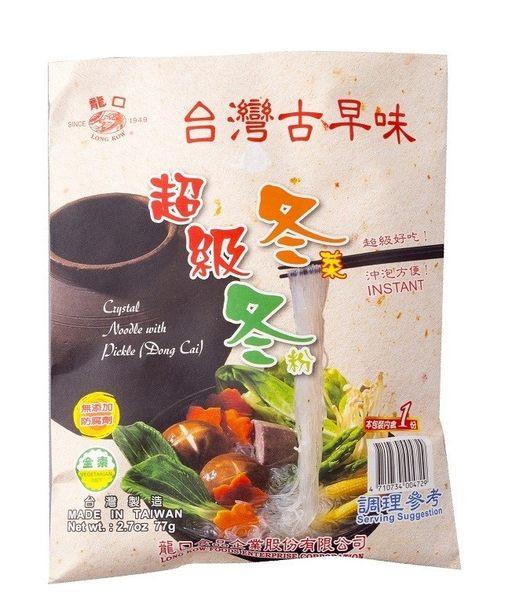 【龍口】超級冬菜冬粉/冬菜冬粉 (即食沖泡品 )